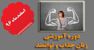 دوره زنان جذاب و توانمند